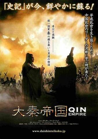 映画チラシ: 大秦帝国