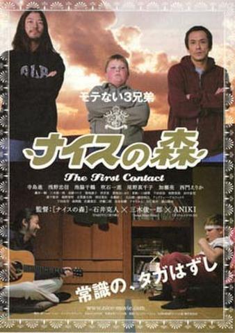 映画チラシ: ナイスの森(下2人)