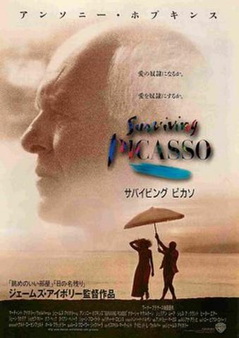 映画チラシ: サバイビング・ピカソ