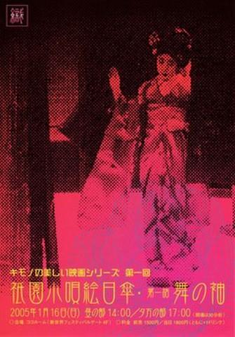 映画チラシ: 祇園小唄絵日傘・第一話 舞の袖(小型・リバイバル・キモノの美しい映画シリーズ)