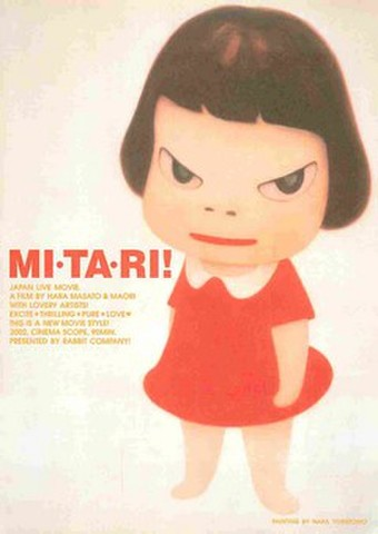 映画チラシ: MI・TA・RI!(裏面:現代のリュミエール~)