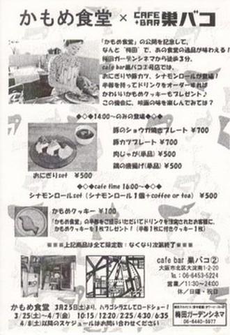 映画チラシ: かもめ食堂(小型・単色・片面・梅田ガーデンシネマ・CAFE BAR 巣バコタイアップ)
