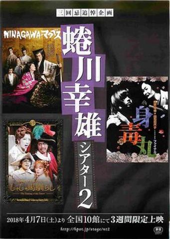 映画チラシ: 【蜷川幸雄】三回忌追悼企画 蜷川幸雄シアター2