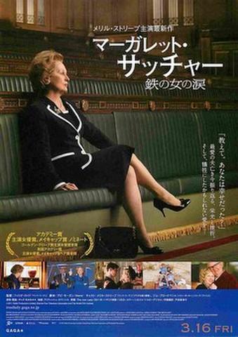 映画チラシ: マーガレット・サッチャー 鉄の女の涙(題字右上)