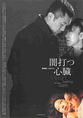 映画チラシ: 闇打つ心臓