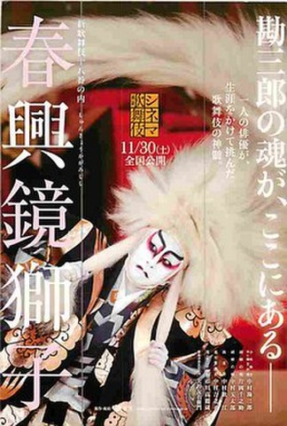 シネマ歌舞伎 春興鏡獅子(試写状)