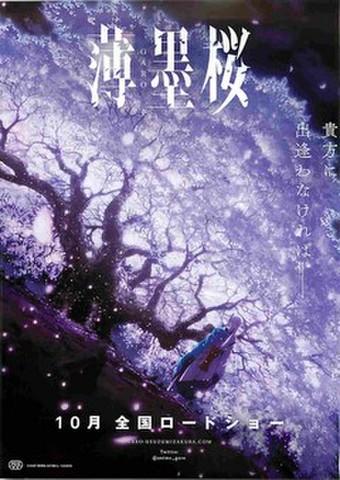 映画チラシ: GARO 薄墨桜