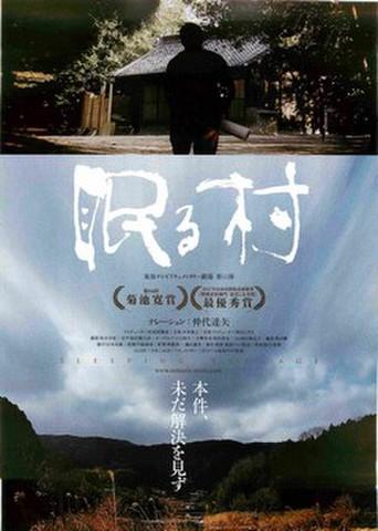 映画チラシ: 眠る村