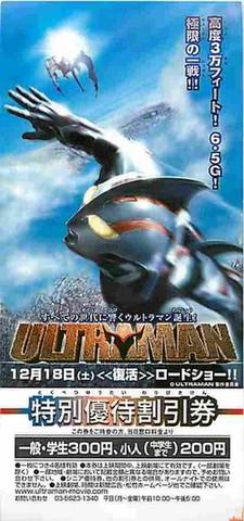 ULTRAMAN(割引券)