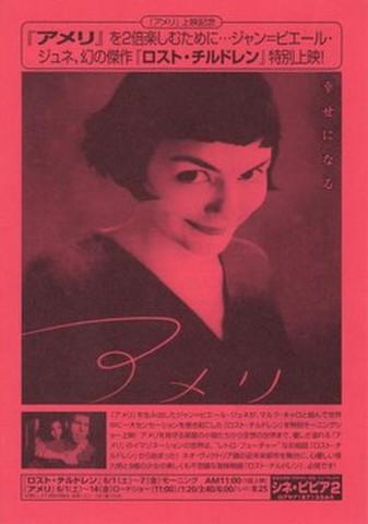 映画チラシ: アメリ(小型・単色・公開記念「ロスト・チルドレン」特別上映・シネピピア)