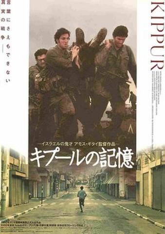映画チラシ: キプールの記憶