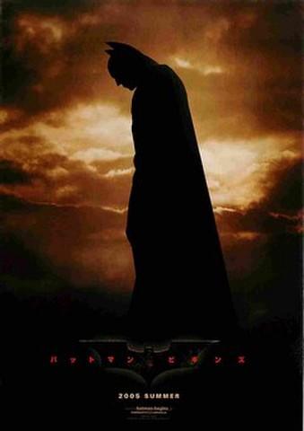 映画チラシ: バットマン・ビギンズ(邦題赤)