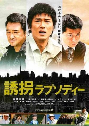 映画チラシ: 誘拐ラプソディー