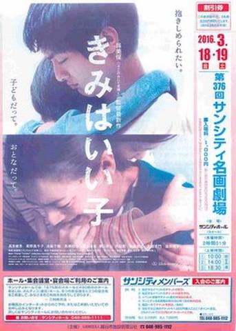 映画チラシ: きみはいい子(ホール版・サンシティ名画劇場)