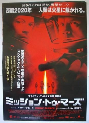 映画ポスター1119: ミッション・トゥ・マーズ