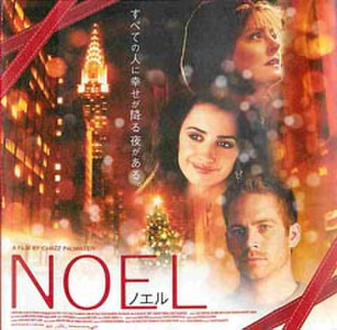 映画チラシ: ノエル(スーザン・サランドン)(小型・4枚折)