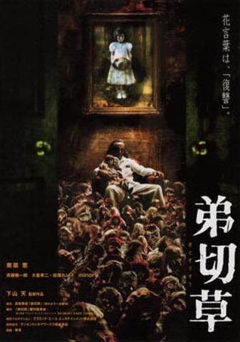 映画チラシ: 弟切草/狗神(2枚折)