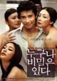 韓国チラシ597: 誰にでも秘密がある