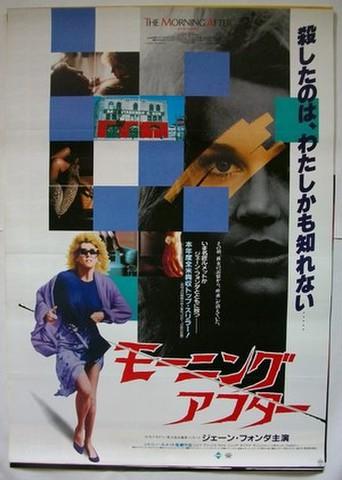 映画ポスター1228: モーニング・アフター