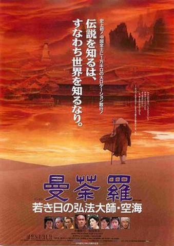 映画チラシ: 曼荼羅 若き日の弘法大師・空海(邦題紫)