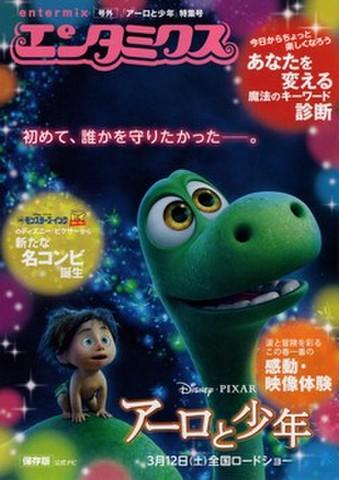 映画チラシ: アーロと少年(冊子)