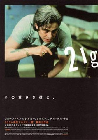 映画チラシ: 21g(その重さを信じ、)