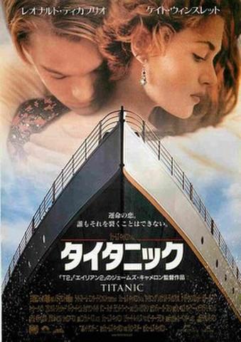 映画チラシ: タイタニック(船正面)