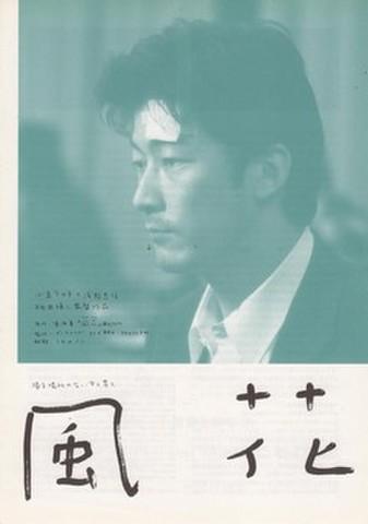 映画チラシ: 風花(2枚折)
