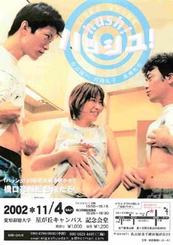 映画チラシ: ハッシュ!(ホール版・愛知淑徳大学星が丘キャンパス)