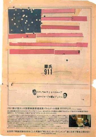 映画チラシ: 華氏911