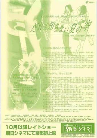 映画チラシ: だれも知らない夏の空(単色・片面・朝日シネマ)