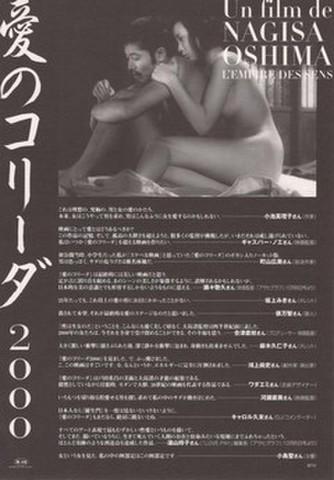 映画チラシ: 愛のコリーダ2000(小型・単色)