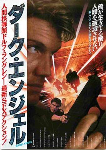 映画チラシ: ダーク・エンジェル(ドルフ・ラングレン)