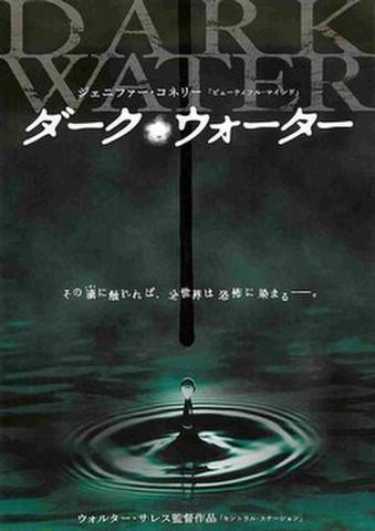 映画チラシ: ダーク・ウォーター(人物なし)
