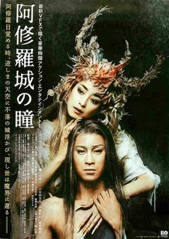 映画チラシ: 阿修羅城の瞳(題字タテ・題字左上)
