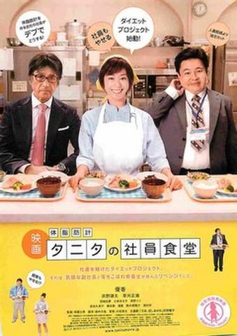 映画チラシ: 体脂肪計タニタの社員食堂(2枚折)