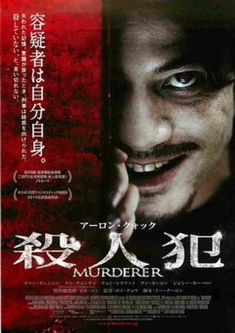 映画チラシ: 殺人犯