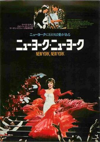 映画チラシ: ニューヨーク・ニューヨーク