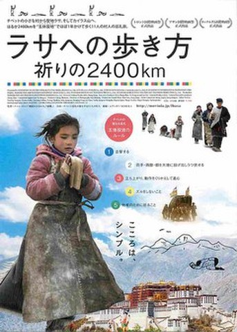 映画チラシ: ラサへの歩き方 祈りの2400km(題字上・裏面題字下中央)