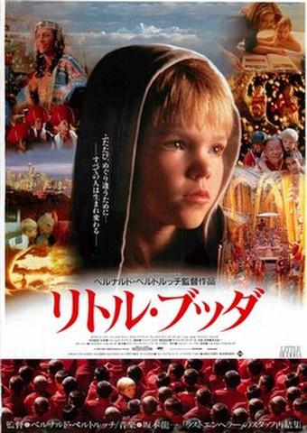 映画チラシ: リトル・ブッダ(白枠・裏面題字右下)