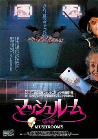映画チラシ: マッシュルーム