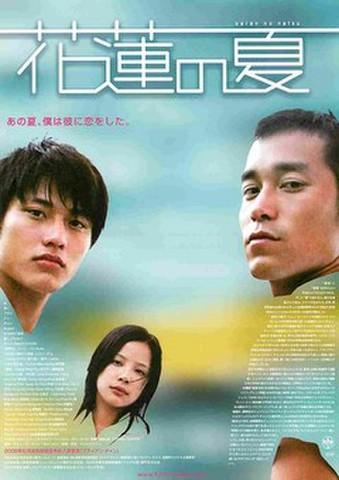 映画チラシ: 花蓮の夏(邦題白)