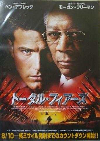 映画ポスター1456: トータル・フィアーズ