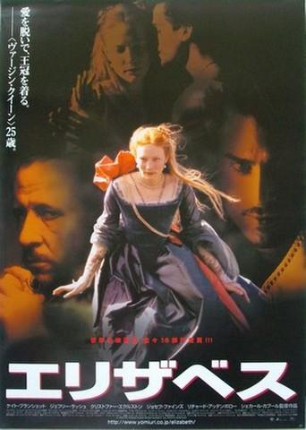 映画ポスター1582: エリザベス