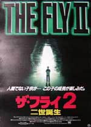 映画ポスター0166: ザ・フライ2 二世誕生