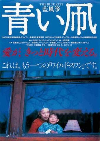 映画チラシ: 青い凧