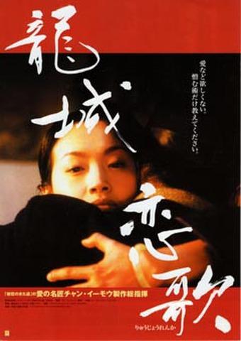 映画チラシ: 龍城恋歌