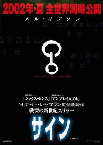 映画チラシ: サイン(2002年夏:コピー赤)
