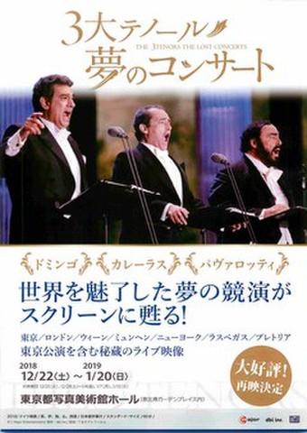 映画チラシ: 3大テノール 夢のコンサート(A4判・右下:大好評!再映決定)