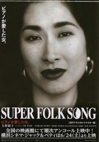 映画チラシ: SUPER FOLK SONG ピアノが愛した女。 2017デジタルリマスター版/ピンク・フロイド ザ・ウォール(小型)